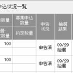 SMBC日興証券で応募