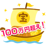 100万円超え