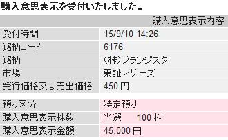 capture-20150910-142709