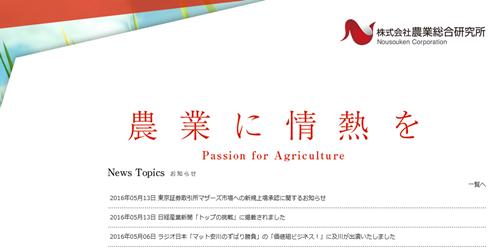 農業総合研究所