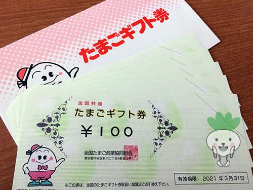 たまごギフト券500円分
