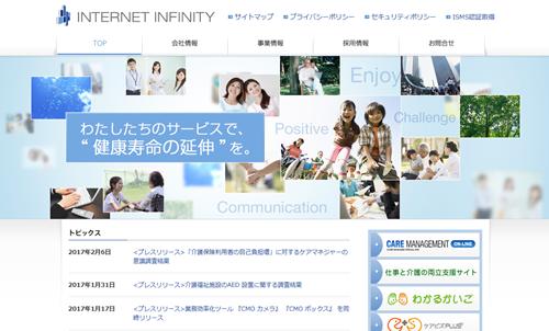 インターネットインフィニティー