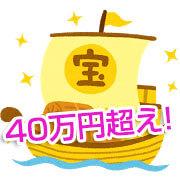 40万円超え