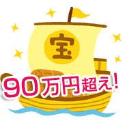 90万円超え