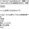 IPO「ゆうちょ銀行」。カブドットコム証券でも当選!