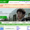 IPO「ゆうちょ銀行」の初値が決定!騰落率+15.86%に!