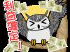 JR九州の初値が決定!初値売りで5万円の利益に。奥様は売却、管理人は保有。