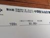 三井物産の配当金通知書が届きました。