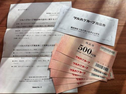 ツルハ商品券3,000円分