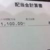 マネックス証券配当金