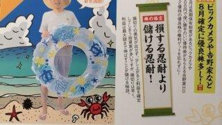 桐谷さんカレンダー