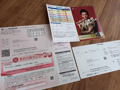 SBI証券からの郵送物