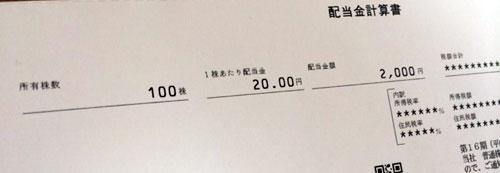 配当金の計算書