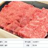 十勝ナイタイ和牛焼き肉用