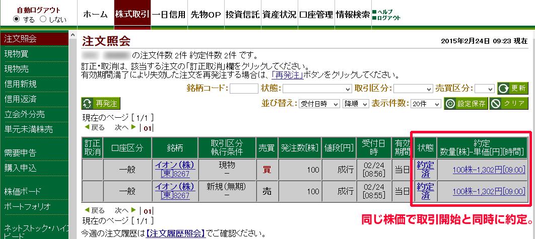 松井証券の約定結果