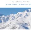 日本スキー場開発