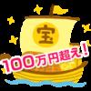 ついに今年も出ました!初値売りで114万円の利益に!人気IPO「トレードワークス」の初