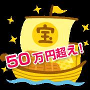 50万円超え