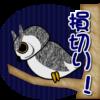 NISA口座で購入した「日本エスリード」を損切り!売却タイミングは完全に失敗!