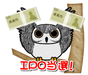 IPO当選