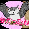 奥様当選IPO「佐川急便」の初値が決定!約3万円の利益に。