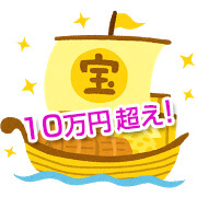 10万円超え