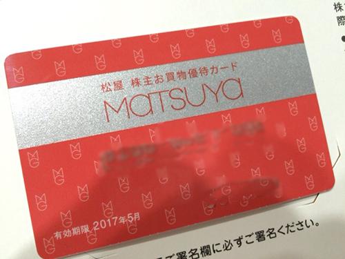 松屋株主優待カード