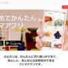 いよいよ上場(IPO)!フリマアプリ「メルカリ」。初値予想は13万円。