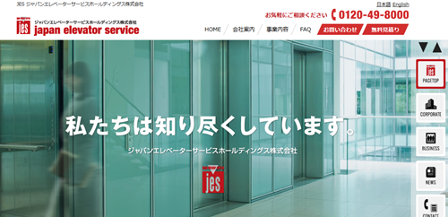 ジャパンエレベーターサービスホールディングス