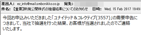SMBC日興証券から来たメール