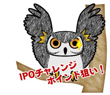 フクロウ_IPOチャレンジポイント