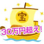 30万円超え