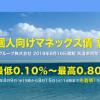「個人向けマネックス債 夏祭り」に最優秀ディール賞