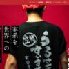 横浜家系ラーメンを世界に。「ギフト」のIPOが先日 承認。