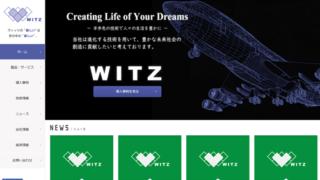 ヴィッツ(WITZ)