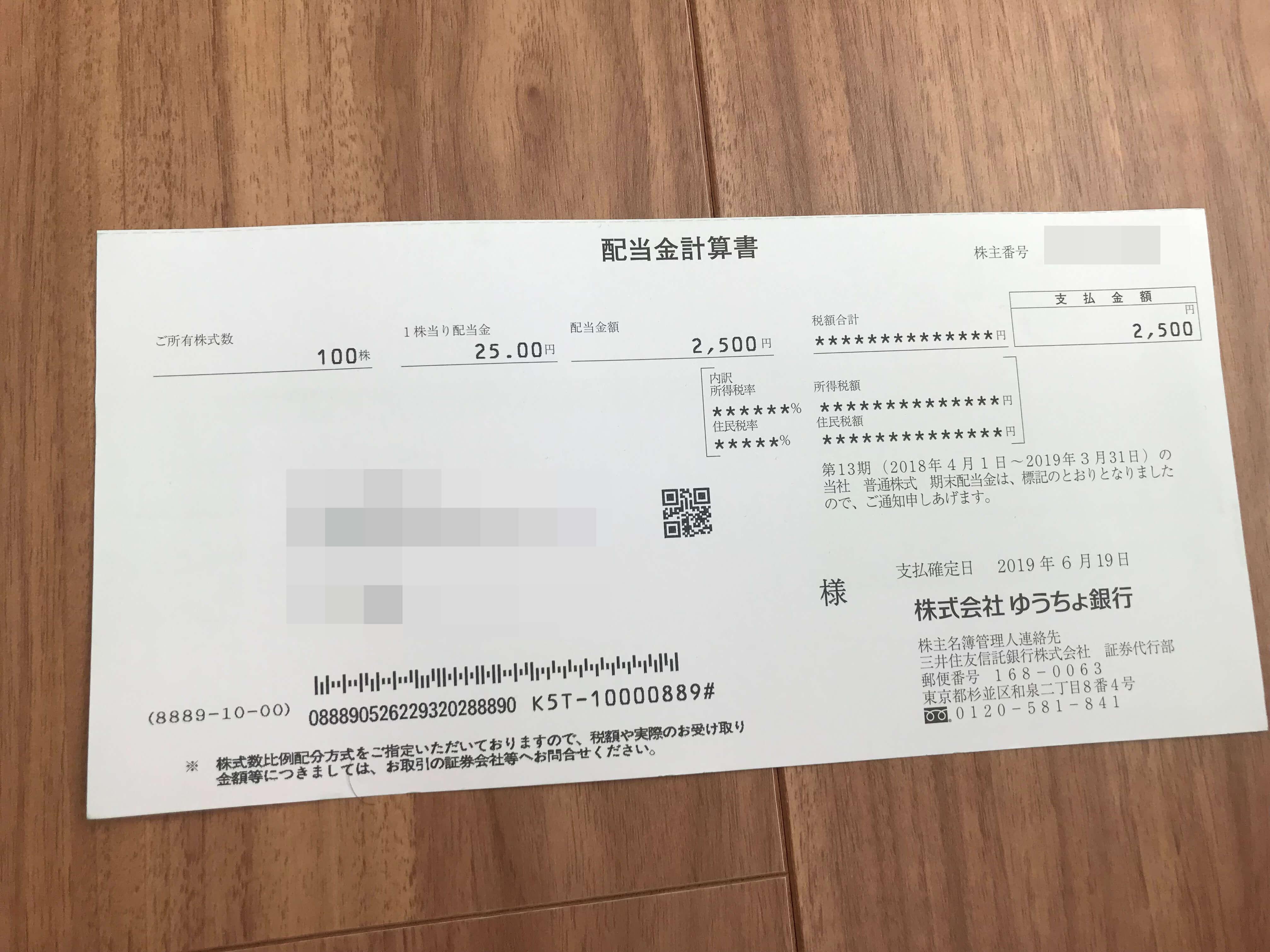 株価 ゆうちょ 銀行