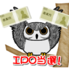 IPO「日本国土開発」にマネックス証券で100株当選しました。