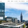 東海東京証券主幹事!「テンポイノベーション」のIPOが承認。
