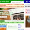 IPO「日本郵政」「ゆうちょ銀行」「かんぽ生命保険」が承認!