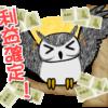 奥様当選IPO「神戸天然物化学」の初値が決定!初値売りで約13万円の利益に!(上がり