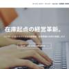抽選資金は約8万円で参加しやすい!クラウドサービスの「ロジザード」のIPOが承認。