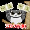野村證券でIPO「MTG」に当選しました!(今年6社目)