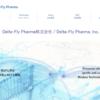 創薬ベンチャーの「Delta-FlyPharma」のIPOが先日承認。意義は高いが人気化は厳しい。