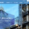 58社目の上場。「大阪油化工業」のIPOが承認。