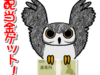 SBI証券から配当金を頂きました。(8回目)