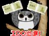 やや微妙なIPO「Sansan」が野村證券で繰上当選しました!(楽天証券は抽選倍率12倍)