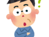 Chatwork(チャットワーク)のIPOは購入すればいい?購入申込したらキャンセルできる?いったい、どうすればいい?